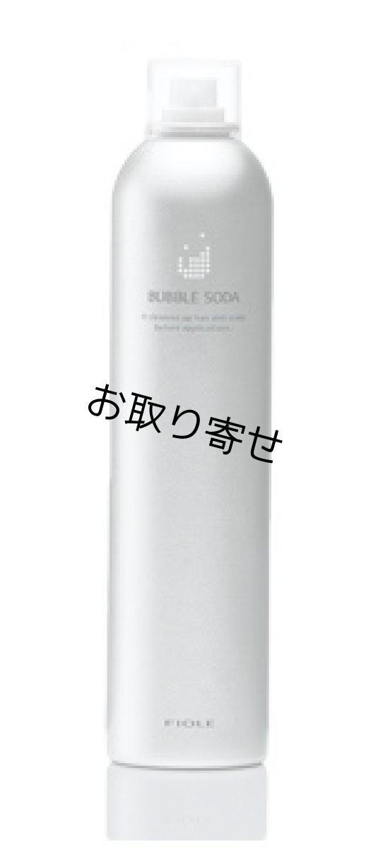 画像1: BUBBLE SODA(バブルソーダ)350g (1)
