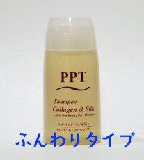 画像1: 【サンプル】PPTコラーゲン&シルクシャンプー 脂性肌&普通肌用(ふんわり) 20ml (1)