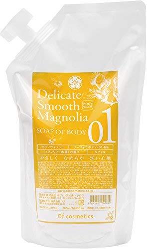 画像1: 【個数限定20%OFF】ソープオブボディ・01-Ma スタンダードサイズ (マグノリア(木蓮)の香り) 700mlリフィル (1)